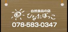 自然食品の店ひなたぼっこ 078-583-0347
